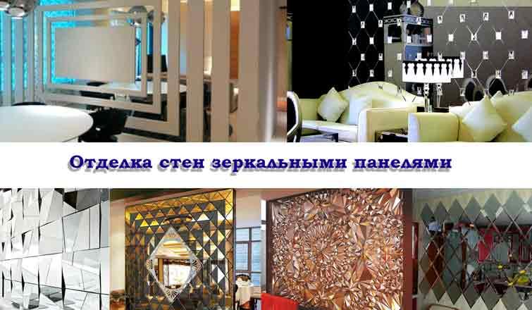 Зеркальные панели на стену | Видео и фото зеркал в интерьере