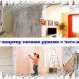 С чего начать ремонт в квартире: необходимые покупки для проведения работ