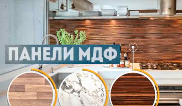 материал для фартука на кухню